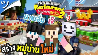 Minecraft | พาเจ๊กับนายเอิ่มสร้างหมู่บ้านใหม่ - ร้านอาหารสุดป่วน 2 (รีวิวแมพ) ツ