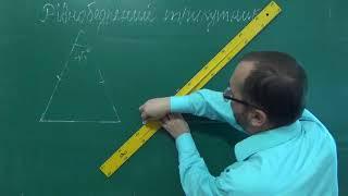 Тема 10 Урок 2  Рівнобедрений трикутник Практична робота - Геометрія 7 клас