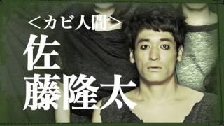 後藤ひろひと、明樂哲典出演!☆ 「ダブリンの鐘つきカビ人間」10月3日よ...