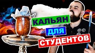 #18  Кальян на КОЛБАСЕ!Кальян для студентов!))))    HookahKing