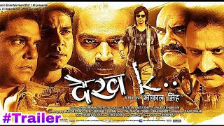 HD Bhojpuri Movie #Trailer - देख के | #Bhokal Singh - #Dekh Ke | भोकाल सिंह #Superhit Film Teaser