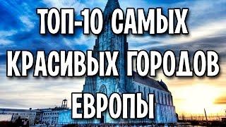 ТОП-10 самых красивых городов Европы