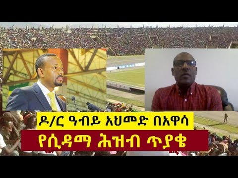 Dr Abiy Ahmed's Awasa Vist: The Sidama People's Quest for Statehood