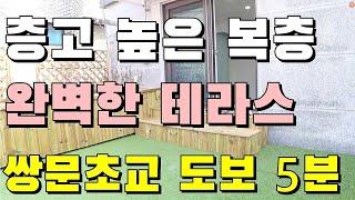 서울 도봉구 쌍문동 복층 테라스 신축빌라 성북구 강북구…