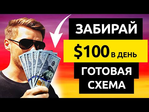 ЗАБИРАЙ $100 КАЖДЫЙ