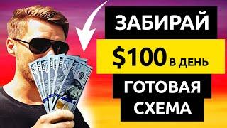 ЗАБИРАЙ $100 КАЖДЫЙ ДЕНЬ с ЮТУБ без создания ВИДЕО. Как заработать деньги в интернете без вложений