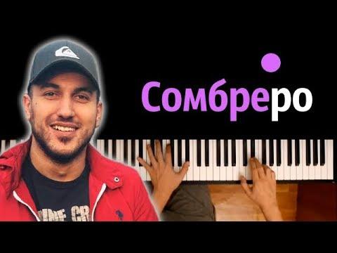 Gidayyat X Hovannii - Сомбреро ● караоке | PIANO_KARAOKE ● ᴴᴰ + НОТЫ & MIDI