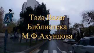 Баку Təzə Bazar до Азербайджанской национальной библиотеки