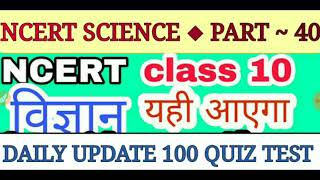 ◆2 न. 100% पक्के◆NCERT BIOLOGY SCIENCE◆PART ~ 40◆H