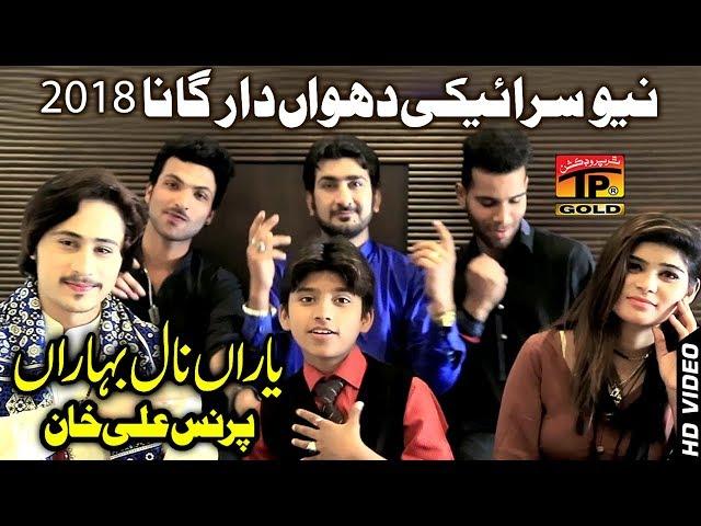 Yaran Nal Bharan  - Prince Ali Khan - Latest Song 2018 - Latest Punjabi And Saraiki