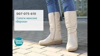 Сапоги женские «Верона». «Shop and Show» (обувь)
