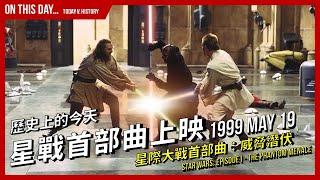 【歷史上的今天】1999-05-19 《星際大戰首部曲:威脅潛伏》上映 Star Wars Episode I: The Phantom Menace(魅影危機 / 星球大戰:幽靈的威脅)   XXY