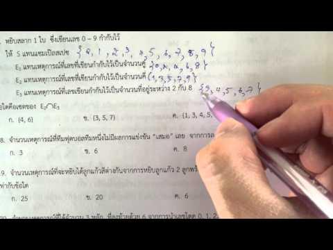 เฉลยข้อสอบ เรื่องความน่าจะเป็น ม 5 ข้อ 14,15,16,17,18,19,20