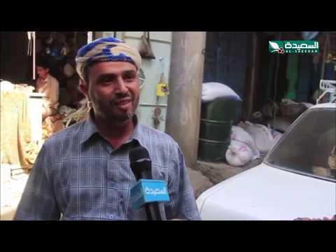 أقدم تاجر في سوق الشنيني في تعز .. إمرأة (27-12-2019)