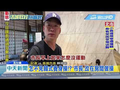 20190414中天新聞 美國行獨家直擊! 韓市長與妻吃甜蜜早餐