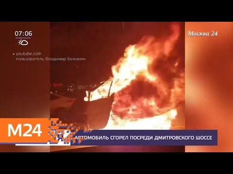 На Дмитровском шоссе сгорел автомобиль - Москва 24
