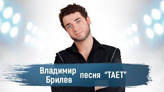 Владимир Брилёв Тает Official Video
