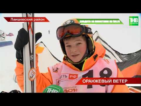 Оранжевый ветер - грандиозное действо в Лаишево | ТНВ