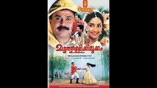Puthuvettam Thedi Vannu | Mazhathullikkilukkam - Karaoke (Lyrics in Description) Thumb