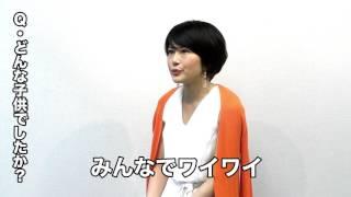 舞台「野良女」、公演まであと48日! 主演・佐津川愛美さんが毎日質問に...