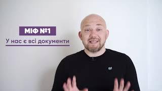 3 міфи про забудовників!