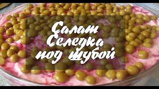 Салат Селедка под шубой - Вкусные рецепты