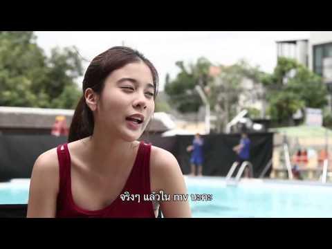 เบื้องหลัง MV จากภาพยนตร์ ฝากไว้ในกายเธอ