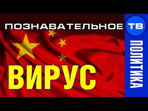 Китайский вирус. Глобальное