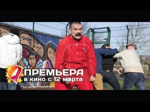 Фабрика футбольных хулиганов (2015) HD трейлер | премьера 12 марта