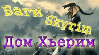 Баги в Skyrim -  (Хьерим Дом в Виндхельме)