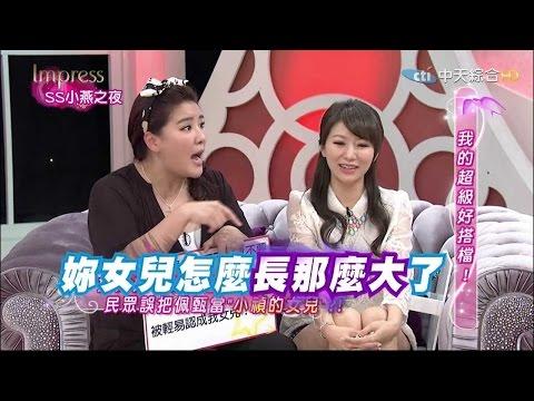 2015.04.02SS小燕之夜完整版 獨一無二的最佳夥伴!