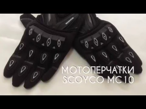 Мотоперчатки Scoyco MC10