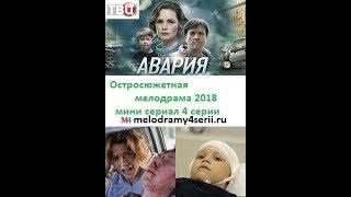 Авария 2018 смотреть онлайн мини сериал фильм. Трейлер, Анонс.