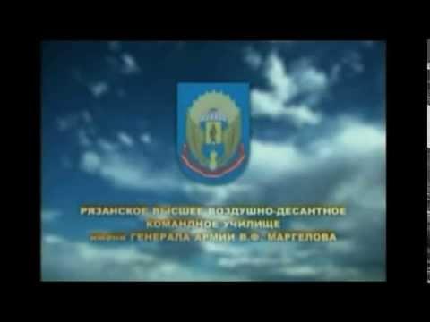 Высшие военные учебные заведения Российской Федерации