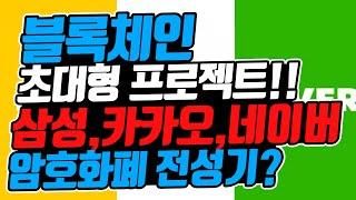 블록체인 초대형 프로젝트!!!! 삼성,네이버,카카오 굴…