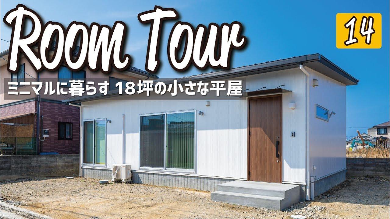 【ルームツアー】18坪の小さな平屋/新築2LDKのミニマルに暮らす狭小住宅の間取り/シンプル×和のインテリアコーディネート