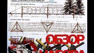 обзор набора Тамия Заграждения и противотанковые ежи масштаб 1:35 арт.35027*500