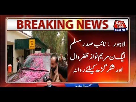 PMLN Vice-president Maryam Nawaz Leaves For Zafarwal, Shakar Garh