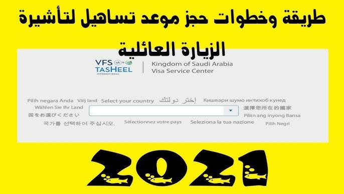 طريقة حجزموعد تساهيل للزيارة العائلية 2021 شرح مميز علي الموبيل والكمبيوتر Youtube