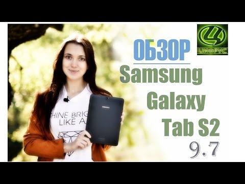 Обзор Samsung Galaxy Tab S2 9.7 - Достоинства и недостатки