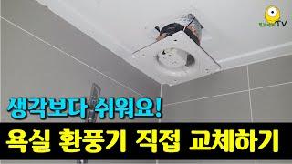 고장난 화장실 환풍기 교체하기 - 욕실 환풍기 교체하기
