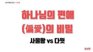 [카드뉴스 신간소개] 스토리텔링성경 사무엘 상,하