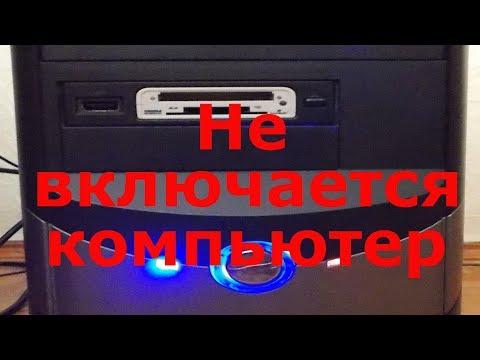 Не включается компьютер с кнопки включения