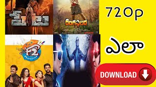 #HOW TO DOWNLOAD TELUGU MOVIES#👍