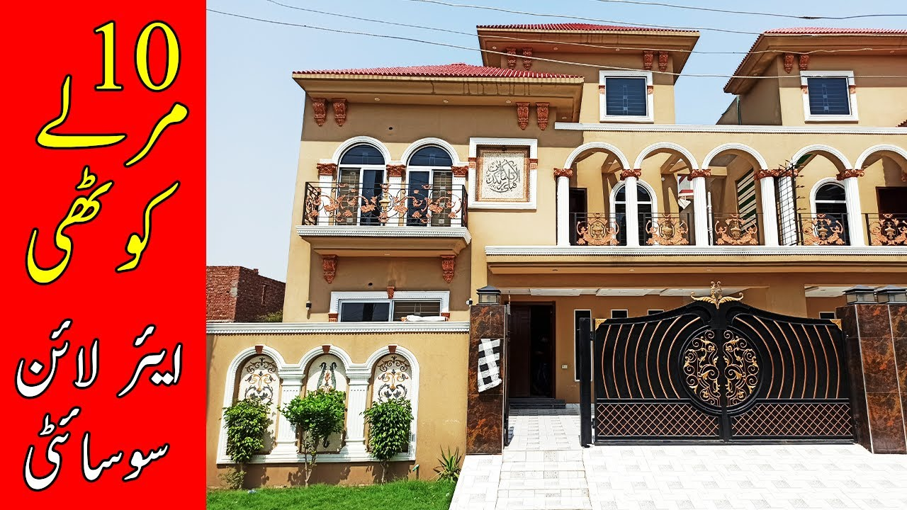 10 Marla Brand New House (On 50' Road) on Sale | PIA Housing Society | Lahore