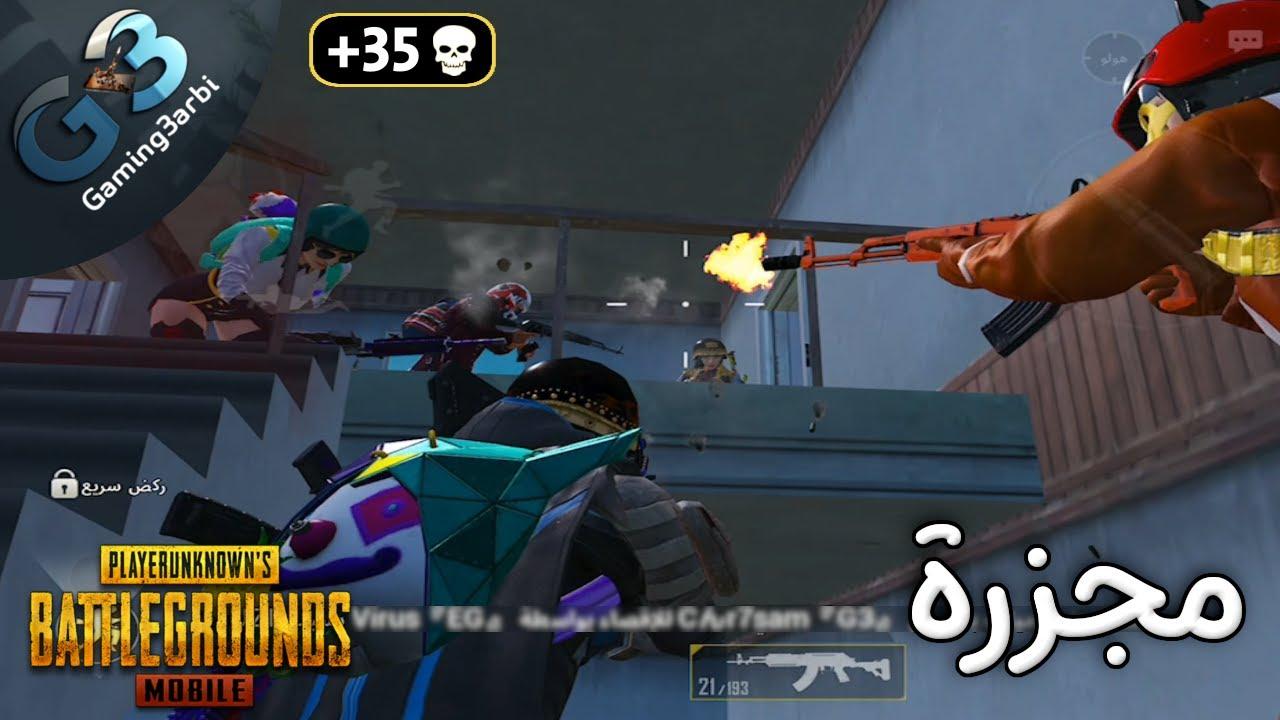 Photo of ببجي معركة الاسكول كما لما تراها من قبل ببجي موبايل PUBG – اللعاب الفيديو
