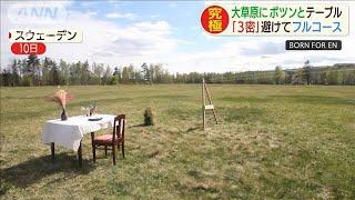 究極の「3密」回避!?大草原でポツンとフルコース(20/05/12)