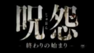 'Ju On Ju-On: Beginning of the End: first Teaser Trailer (Owari No Hajimari')