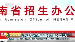 [中国财经报道]河南查处多个仿冒招生考试院微信公众号| CCTV财经