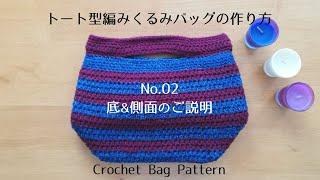 [かぎ針編み] ② 底 & 側面の作り方 トート型編みくるみバッグ crochet bag [メランジ ハンドメイド DIY 100均]